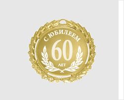 Е. Д. Белоусов: «...от всего сердца поздравляю Вас с Юбилеем НИИМосстрой...»